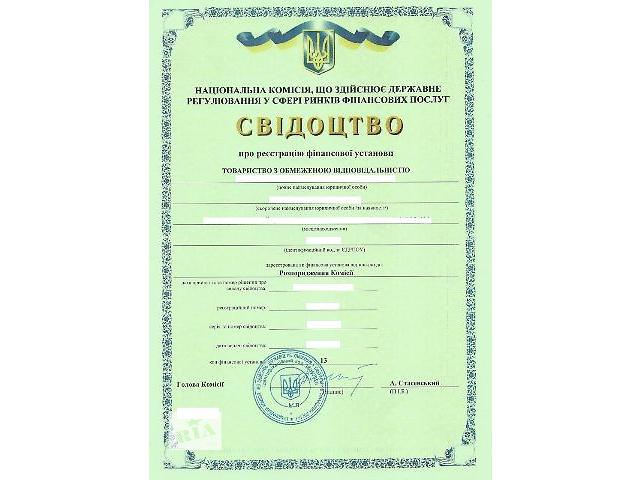 бу Купить финансовую факторинговую компанию  в Украине