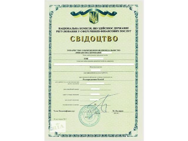 бу ПРОДАМ ФИНАНСОВУЮ КОМПАНИЮ С 7 ВИДАМИ ДЕЯТЕЛЬНОСТИ  в Украине