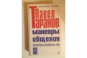 Новые Книги по философии