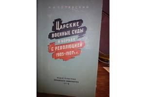 Старинные русские книги