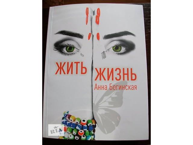 книга жить жизнь анна богинская скачать бесплатно