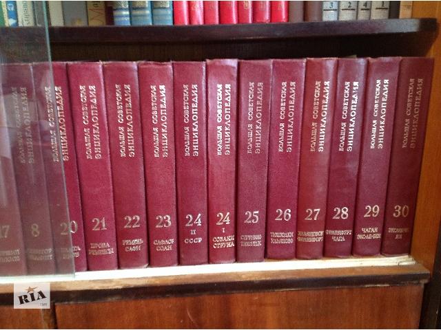 Продам книги: Большая Советская Энциклопедия (БСЭ), 3-е издание.- объявление о продаже  в Одессе