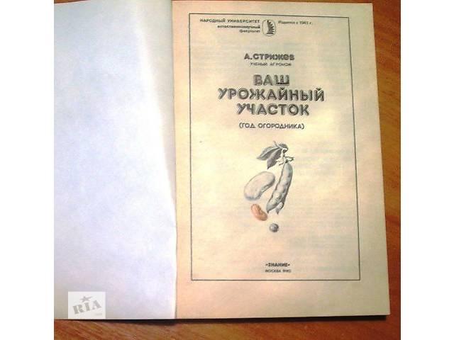 купить бу Продам книги по огородничеству советского периода в Харькове