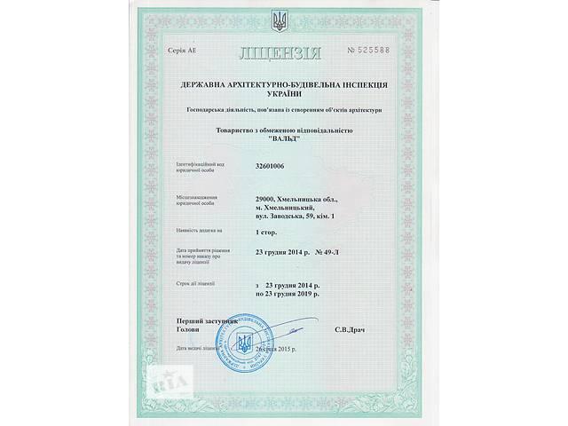 Продам компанию с лицензией- объявление о продаже   в Украине