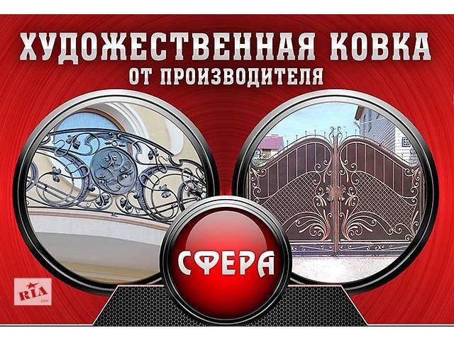 продам Художественная ковка, кованые изделия под заказ бу в Донецкой области