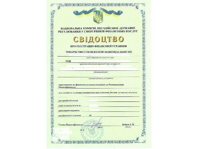 Продам кредитное учреждение компанию по кредитованию- объявление о продаже   в Украине
