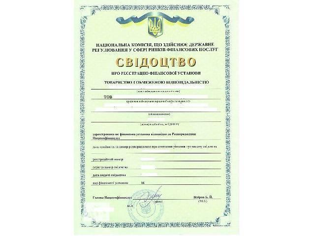 Продам кредитную компанию (кредитное учреждение) под микро и онлайн кредитование- объявление о продаже   в Украине