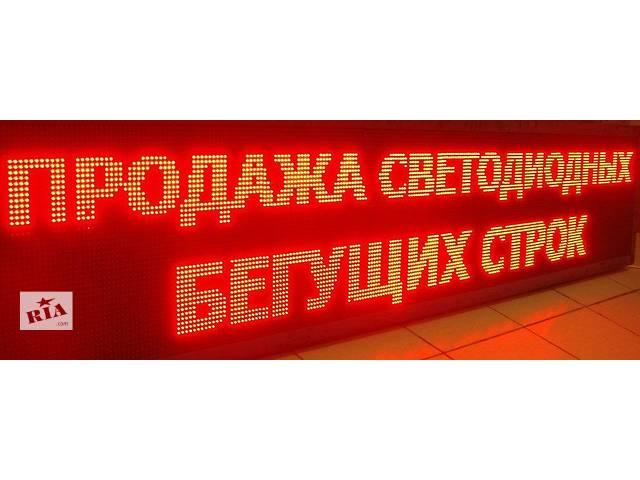 продам лед экран и бегущие строки 160х32- объявление о продаже   в Украине