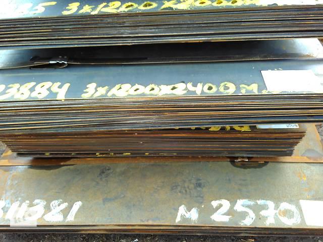 купить бу Продам лист горячекатаный 2,0; 2,5; 3,0; 3,5; 4,0; 5,0; 6,0; 8,0 мм в Запорожье