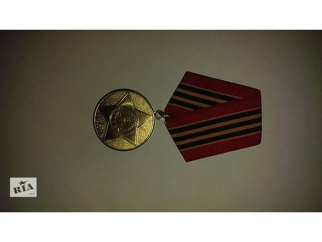 купить бу Продам медаль 65 лет Победы в Баре