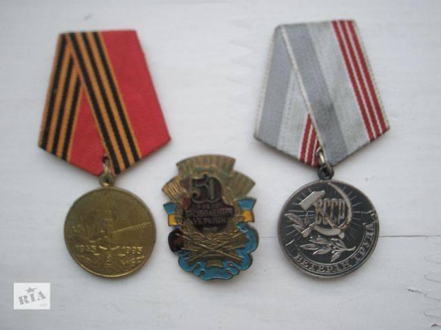 продам медали и нагрудный знак юбилейные времен СССР- объявление о продаже  в Кременчуге