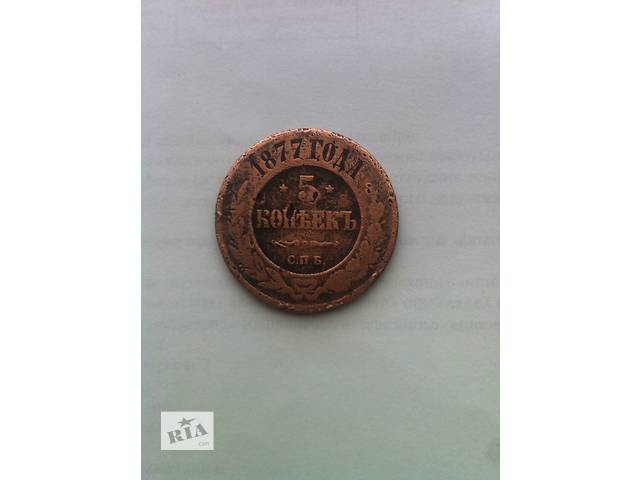 бу Продам монету времен Александра II в Ровно