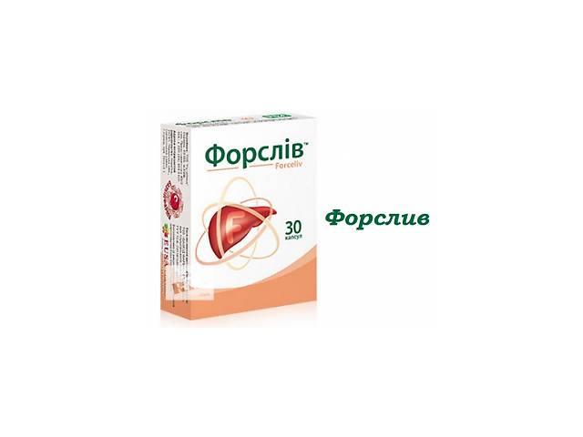 бу Продам недорого эффективный натуральный гепатопротектор -Форслив.  в Украине