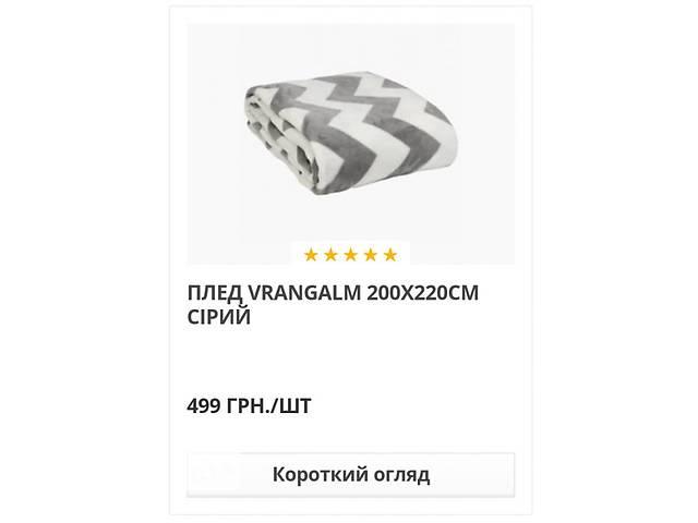 Продам новый плед Jysk - объявление о продаже  в Киеве