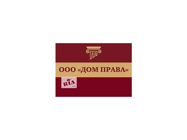 продам Продам оборотную компанию с НДС и хорошей кредитной историей! бу в Днепропетровской области