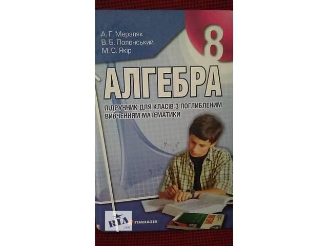 продам Продам учебник бу в Кропивницком (Кировограде)