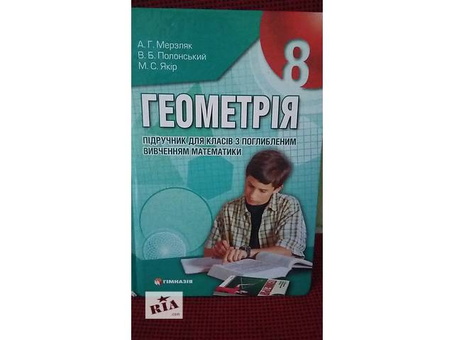 бу Продам учебник в Кропивницком (Кировограде)
