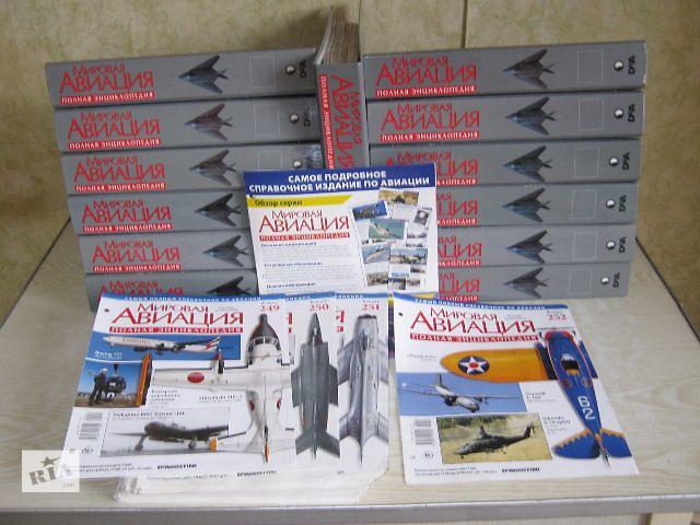 бу Продам полную энциклопедию Мировая Авиация в Краматорске
