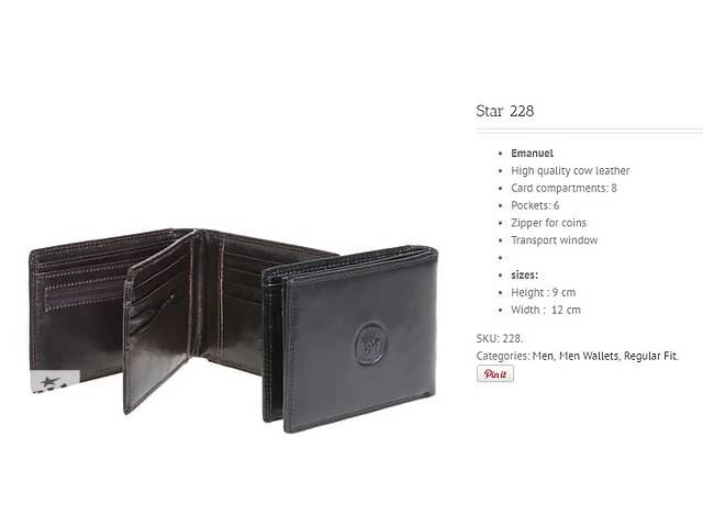 купить бу ПРОДАМ Портмоне мужское,кошелек,бумажник Emanual Wallets LTD Израиль в Днепре (Днепропетровск)