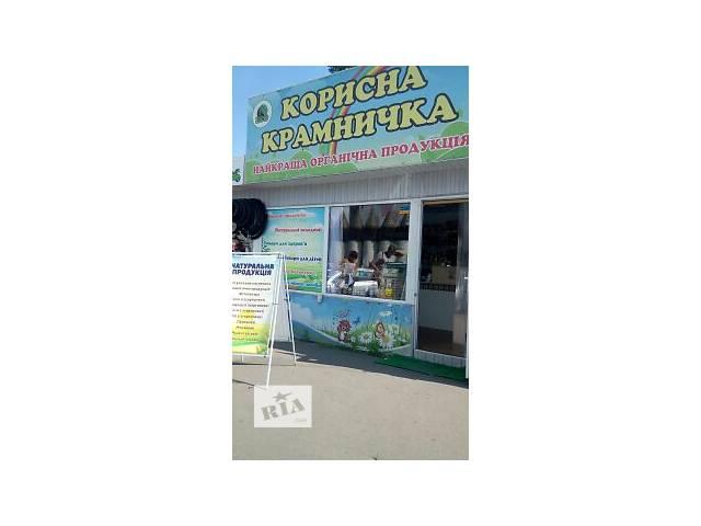 купить бу продам рентабельный прибыльный магазин возле метро в связи с переездом в другой город в Киеве