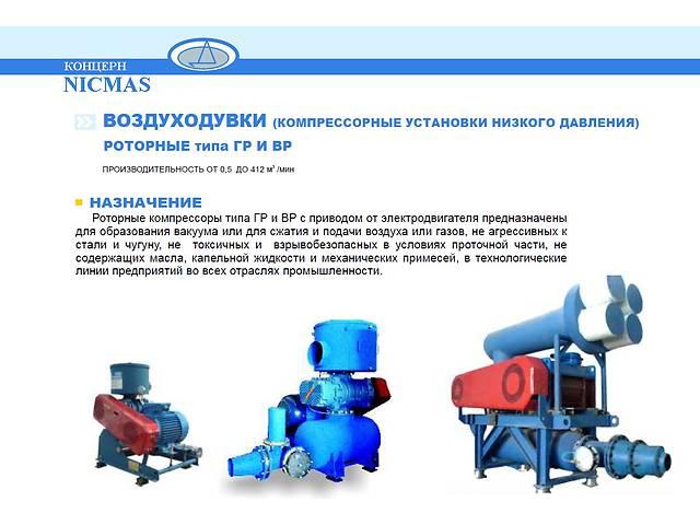 купить бу Продам Роторный Компрессор Воздуходувку типа ВР  в Украине
