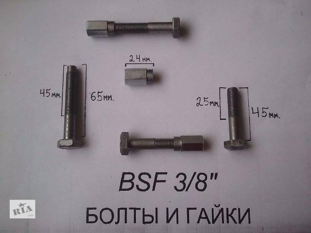 """продам Продам рыбацкие гайки BSF 3/8"""" и болты для Род Пода (для вкручивания сигнализатора) бу в Одессе"""