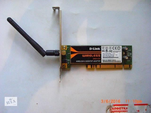 бу Продам сетевой адаптер D-Link DWA-510 приема сигнала  Wi-Fi в Переяславе-Хмельницком
