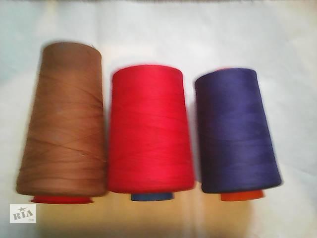Продам швейные нитки- объявление о продаже  в Днепре (Днепропетровске)