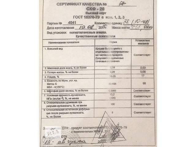 бу ПРОДАМ СКФ-26, СКФ-32  в Украине