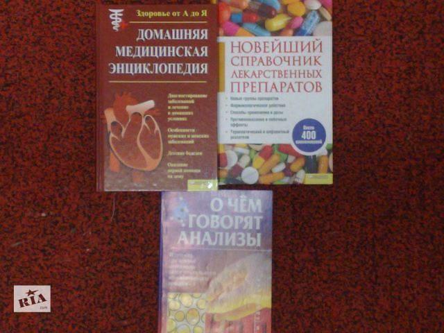 продам Продам справочники по медицине,лекарствам,анализам бу в Харькове