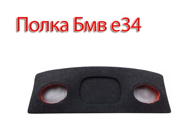 продам Продам стильну акустичну полку для БМВ 5 е34. бу в Виннице