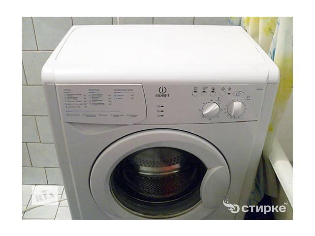 бу продам стиральную машинку в Херсоне