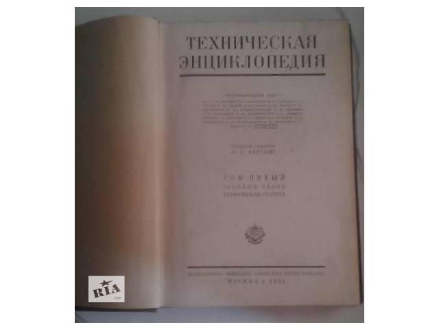 бу продам техническую энциклопедию 1930 г. в Херсоне