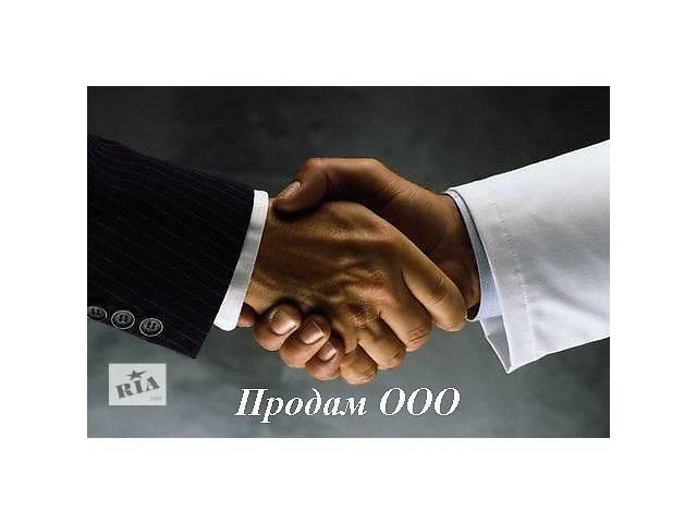 продам Продам ТОВ(ООО) Печерский р-н. бу  в Украине