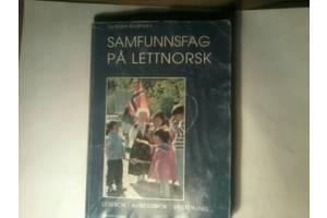 б/у Книги на иностранных языках