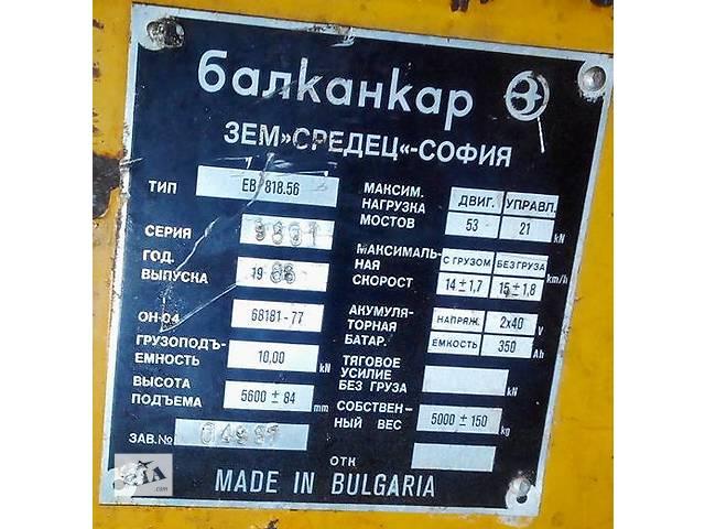 Продам в Полтаве балканкар ЕВ 818.56 по частям- объявление о продаже  в Полтаве