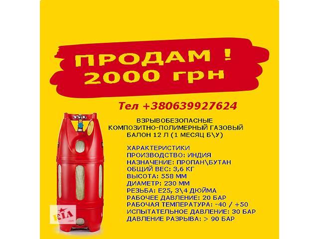 ПРОДАМ ВЗРЫВОБЕЗОПАСНЫЕ КОМПОЗИТНО-ПОЛИМЕРНЫЙ ГАЗОВЫЙ БАЛОН 12 Л (1 МЕСЯЦ Б\У) 2000 грн- объявление о продаже   в Украине