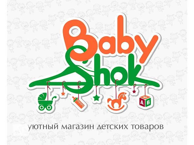 бу Продам интернет-магазин детских товаров  в Украине