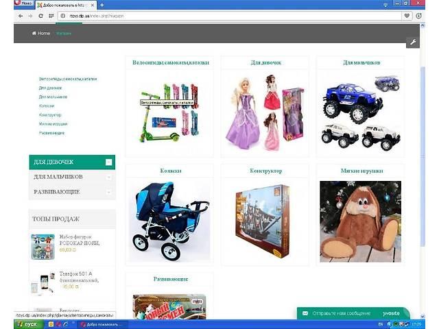 купить бу Продам Интернет-магазин детских игрушек  в Украине