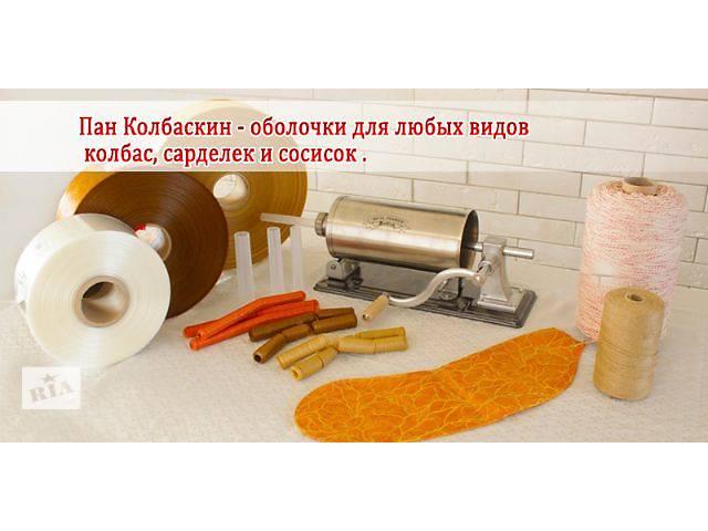 продам Продам искусственную и натуральную оболочку для колбасы бу  в Украине