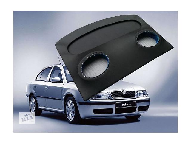 Продам заднюю полку под динамики для Skoda Octavia Tour. С помощью которой звук в вашем авто станет более направлным. Им- объявление о продаже  в Львове