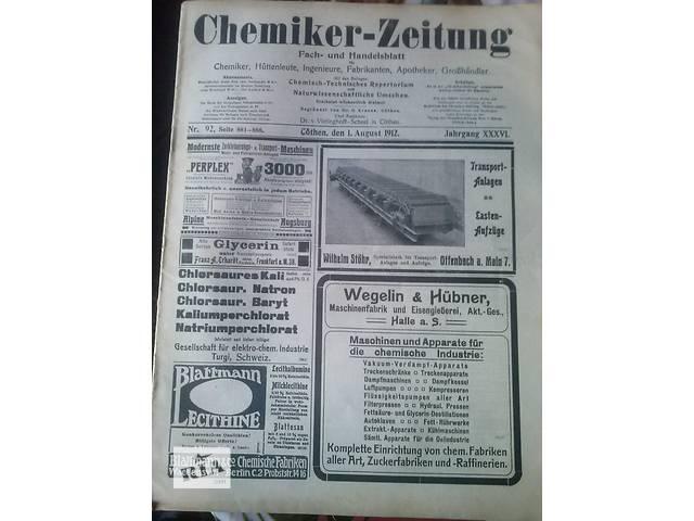 продам журналы Германия 1912г- объявление о продаже  в Харькове