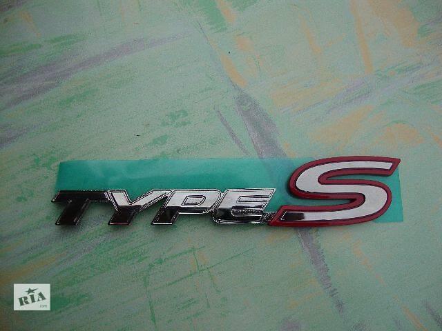 бу продам надпись Type S для хонда в Кривом Роге (Днепропетровской обл.)