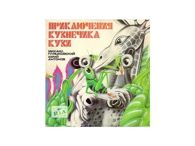 Продам коллекцию детских пластинок- объявление о продаже  в Днепре (Днепропетровске)