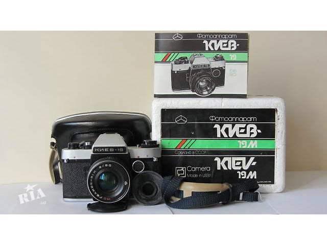 Продам фотоаппарат Киев-19.В родной коробке.Новый !!!- объявление о продаже  в Киеве