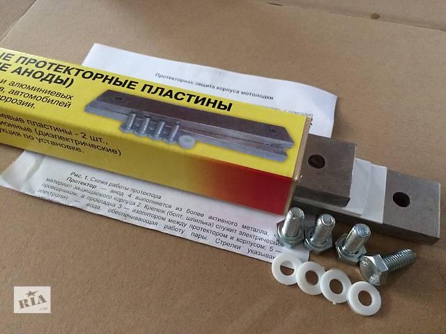 продам продам магниевые протекторы пластины аноды бу в Запорожье