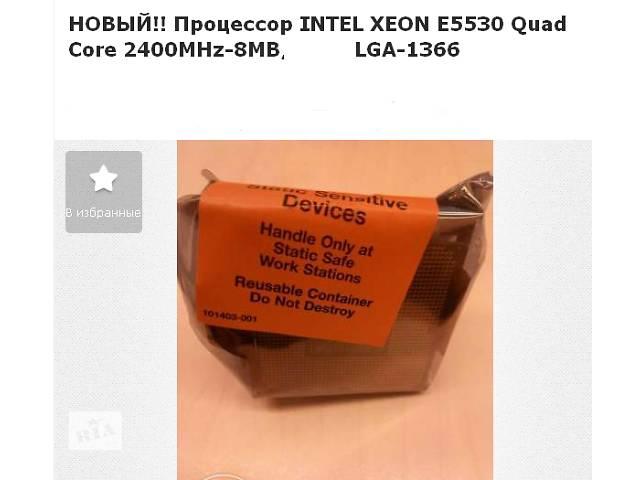продам Продам новые Intel XEON для материнок 1366 бу в Харькове