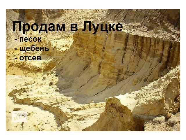 бу Продам пісок, щебінь для будівництва в Луцке