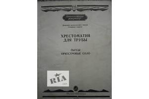 б/у Музыкальная литература и ноты