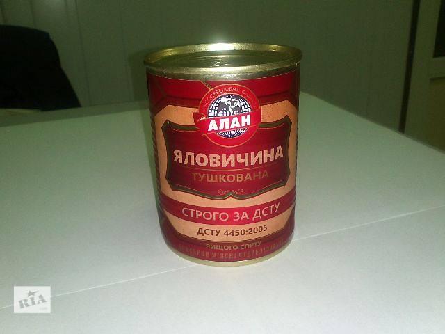 купить бу Продам тушенку ТМ Алан 525г и 338г в Днепре (Днепропетровск)